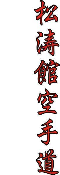 shotokan-kanji-rod